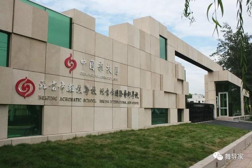招生简章|北京市国际艺术学校2019年报考攻略