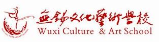无锡文化艺术学校|2020年舞蹈表演专业复试结果