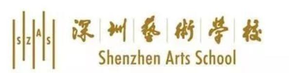 招生简章|深圳艺术学校2020年报考攻略
