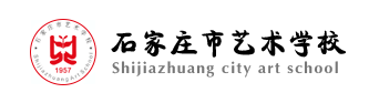 招生简章|石家庄市艺术学校2020年报考攻略