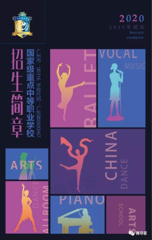 招生简章|广州市艺术学校2020年报考攻略