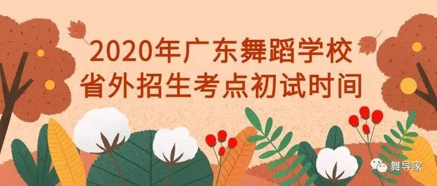 广东舞蹈学校2020年省外招生考点及初试时间