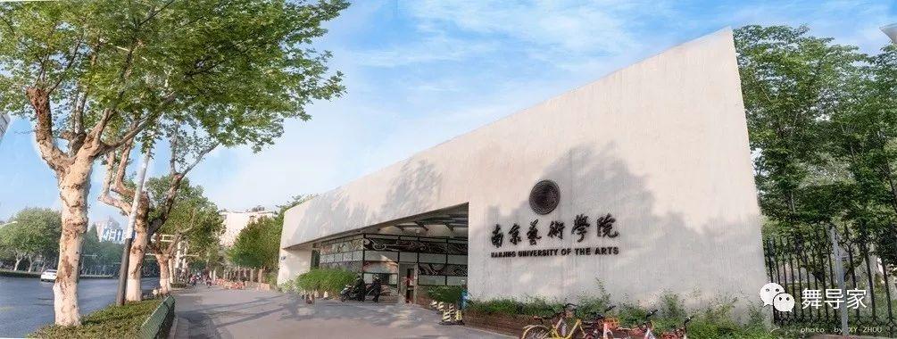 南京艺术学院本科招生优秀新生选拔办法