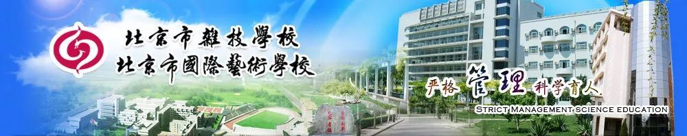北京市国际艺术学校2020年舞蹈表演专业体检名单