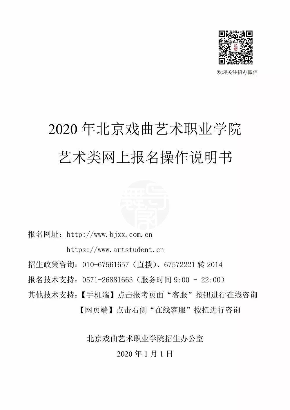 北戏(中专)2020年网上报名操作说明
