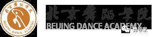 北京舞蹈学院|研究生初试成绩发布时间调整