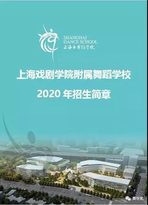 招生简章|上海市舞蹈学校2020年(芭蕾舞 现代舞 国标舞)报考攻略