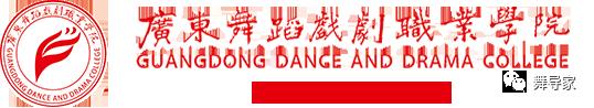 招生简章|广东舞蹈学校2019年报考攻略