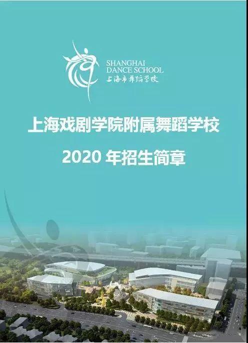 招生简章|上海市舞蹈学校2020年中国舞(中本贯通)报考攻略