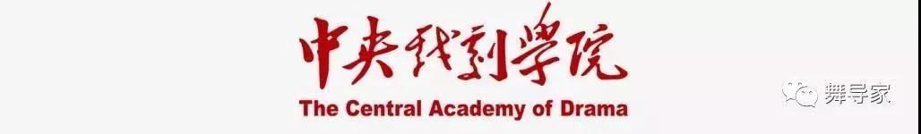 中央戏剧学院|2020年本科招生专业考试调整方案