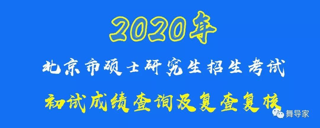 北京市2020年研究生考试初试成绩查询时间发布