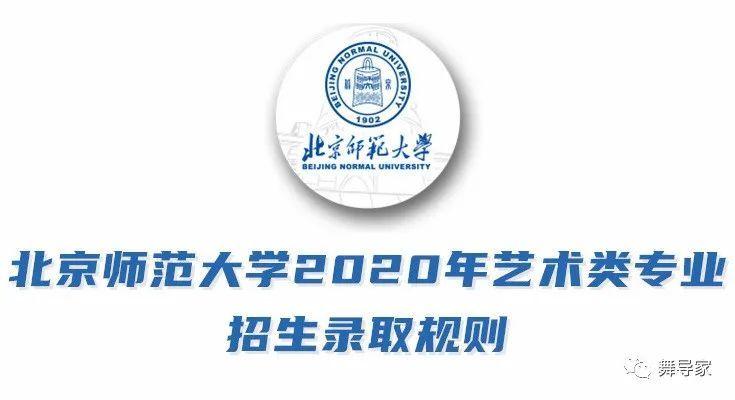 北京师范大学2020年艺术类专业招生录取规则