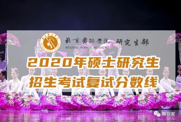 北京舞蹈学院|2020年硕士研究生招生考试复试分数线