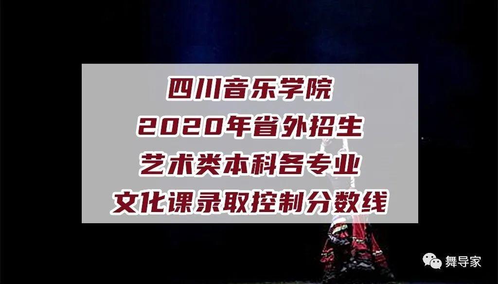 四川音乐学院|2020年省外招生艺术类本科各专业文化课录取控制分数线