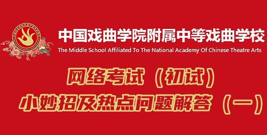 中国戏曲学院附中|网络考试小妙招及热点问题解答(一)