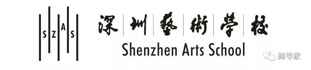 深圳艺术学校|2020年招生考试预录取名单