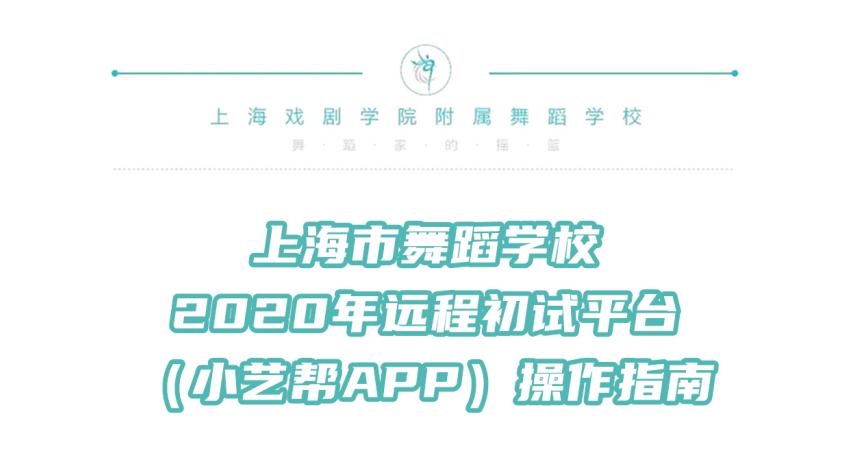 上海市舞蹈学校(上海戏剧学院附属舞蹈学校)|2020年专业三试、总复试的通知