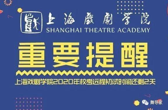 上海戏剧学院|2020年校考远程初试重要提醒!