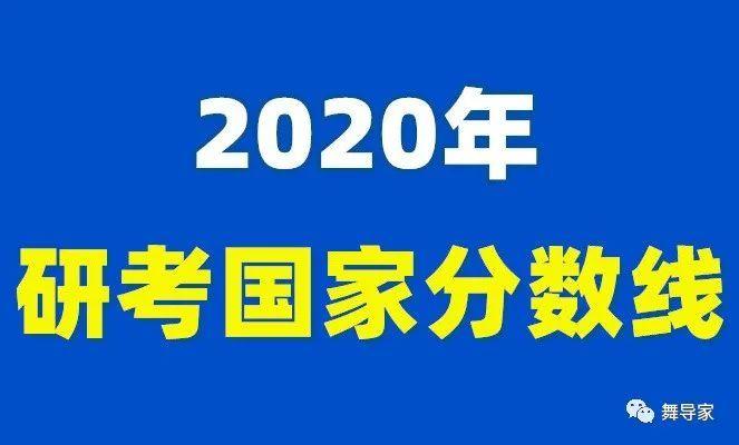 2020年研考国家分数线预计4月中旬公布