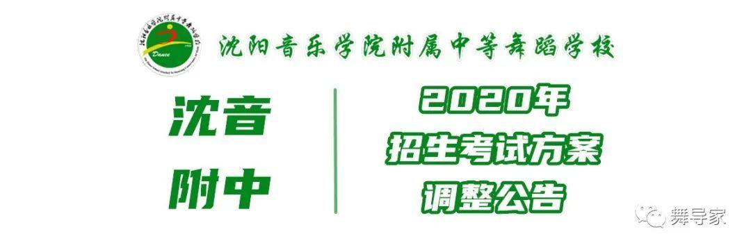 沈阳音乐学院附中|2020年招生考试方案调整公告