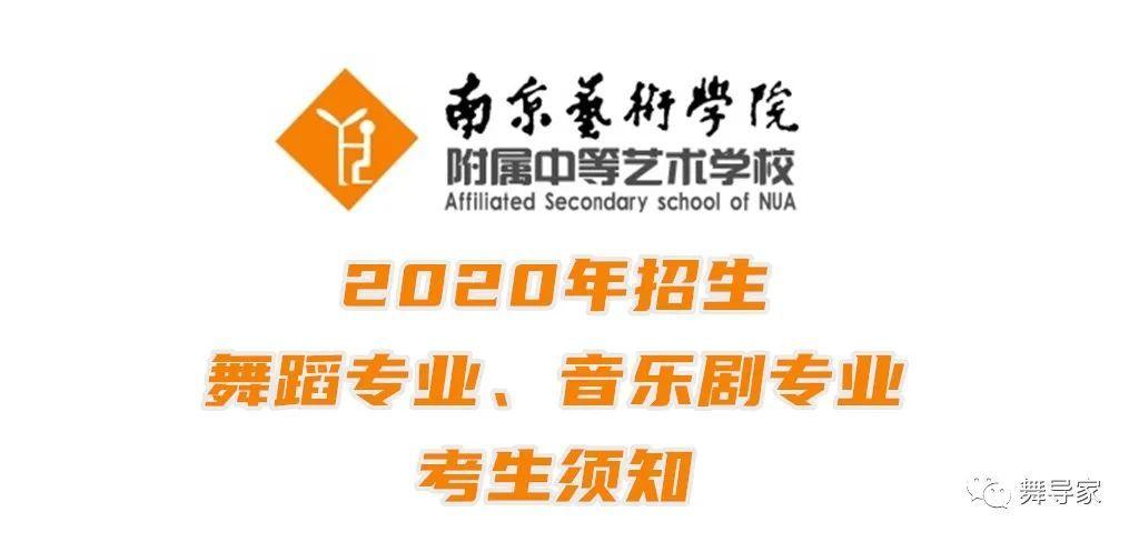 南京艺术学院附中|2020年舞蹈专业、音乐剧专业考生须知