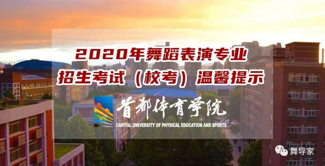 首都体育学院|2020年舞蹈表演专业招生考试的温馨提示