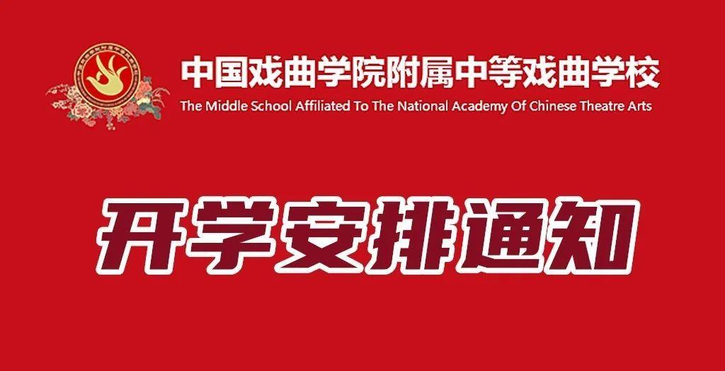 中国戏曲学院附中|开学安排通知