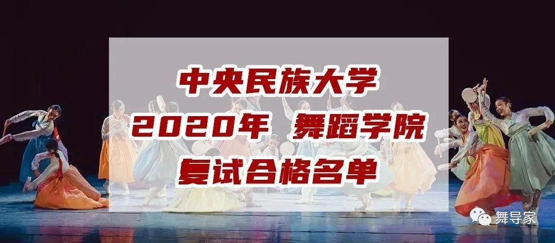 中央民族大学|2020年舞蹈学院复试合格名单