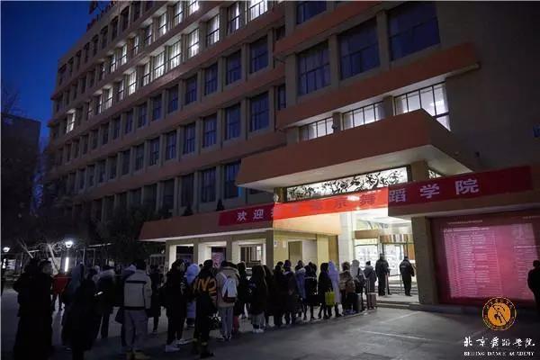艺考现场|北京舞蹈学院2019年本科招生考试拉开帷幕